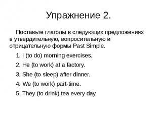 Упражнение 2. Поставьте глаголы в следующих предложениях в утвердительную, вопро