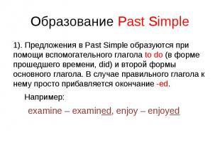 Образование Past Simple 1). Предложения в Past Simple образуются при помощи вспо