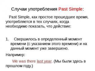 Случаи употребления Past Simple: Past Simple, как простое прошедшее время, употр