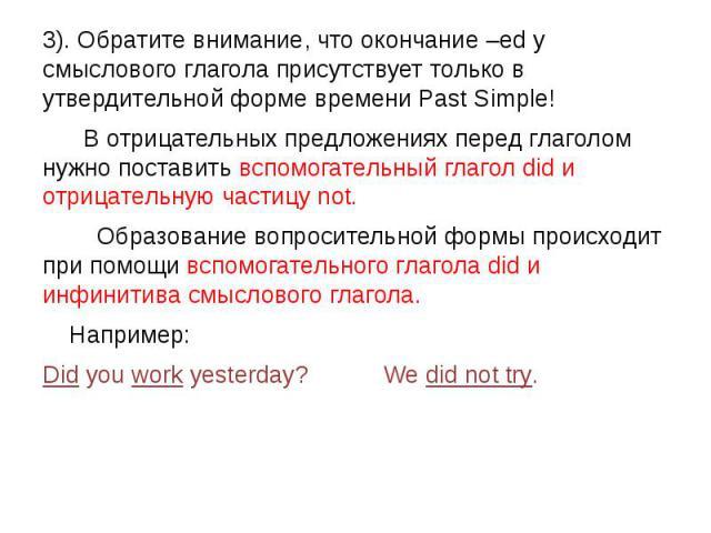 3). Обратите внимание, что окончание –ed у смыслового глагола присутствует только в утвердительной форме времени Past Simple! В отрицательных предложениях перед глаголом нужно поставить вспомогательный глагол did и отрицательную частицу not. Образов…