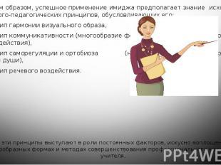 Таким образом, успешное применение имиджа предполагает знание исходных психолого