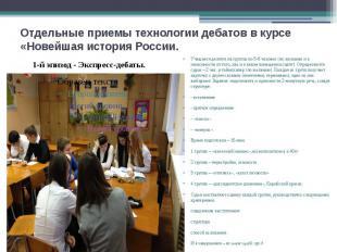 Отдельные приемы технологии дебатов в курсе«Новейшая история России. Учащиеся де