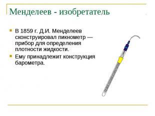 В 1859 г. Д.И. Менделеев сконструировал пикнометр — прибор для определения плотн