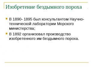 В 1890- 1895 был консультантом Научно-технической лаборатории Морского министерс