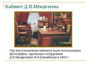 При восстановлении кабинета были использованы фотографии, сделанные сотрудником