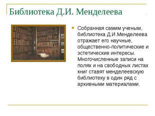 Собранная самим ученым, библиотека Д.И.Менделеева отражает его научные, обществе