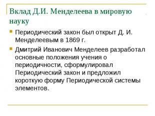 Периодический закон был открыт Д. И. Менделеевым в 1869 г. Периодический закон б
