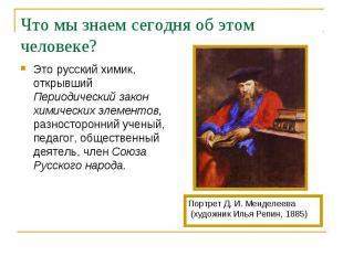 Это русский химик, открывший Периодический закон химических элементов, разностор