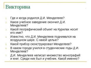 Где и когда родился Д.И. Менделеев? Где и когда родился Д.И. Менделеев? Какое уч