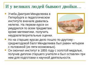 Учеба Дмитрия Менделеева в Петербурге в педагогическом институте вначале давалас