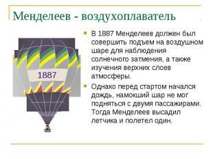 В 1887 Менделеев должен был совершить подъем на воздушном шаре для наблюдения со