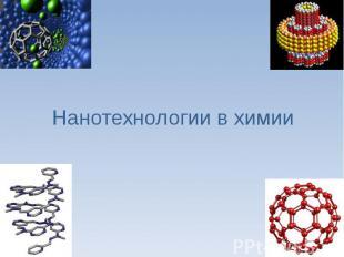 Нанотехнологии в химии
