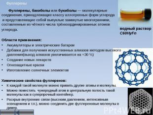 Фуллерены Фуллерены, бакиболы или букиболы — молекулярные соединения, принадлежа