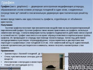 Графен Графен (англ. graphene) — двумерная аллотропная модификация углерода, обр
