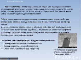 Методы исследования Нанотехнология - междисциплинарная наука, для проведения нау