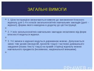 1. Цією Інструкцією визначаються вимоги до заповнення Класного журналу для 1-4-х
