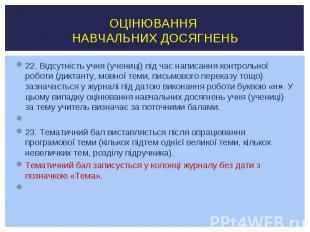 22. Відсутність учня (учениці) під час написання контрольної роботи (диктанту, м