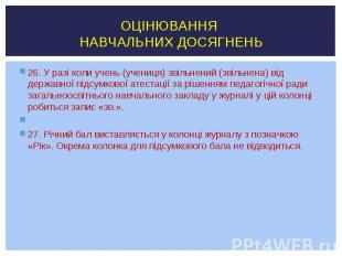 26. У разі коли учень (учениця) звільнений (звільнена) від державної підсумкової