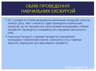 28. У розділі ІІІ «Облік проведення навчальних екскурсій» учитель записує дату,