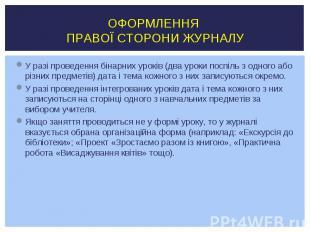 У разі проведення бінарних уроків (два уроки поспіль з одного або різних предмет