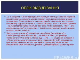 11. У розділі І «Облік відвідування (пропуск занять)» класний керівник щодня від