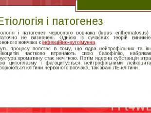 Етіологія і патогенез червоного вовчака (lupus erithematosus) ще остаточно не ви