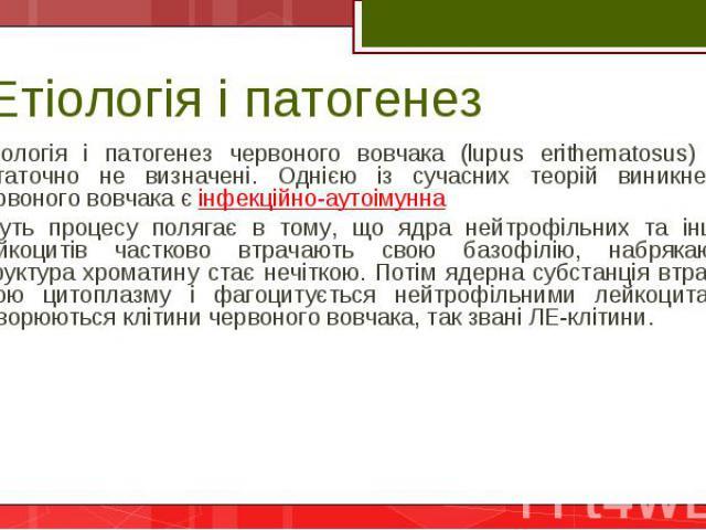 Етіологія і патогенез червоного вовчака (lupus erithematosus) ще остаточно не визначені. Однією із сучасних теорій виникнення червоного вовчака є інфекційно-аутоімунна Етіологія і патогенез червоного вовчака (lupus erithematosus) ще остаточно не виз…