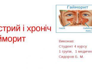 Гострий і хронічний гайморит Виконав: Студент 4 курсу 1 групи, 1 медичного Сидор
