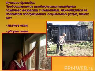 Функции бригады:Предоставление нуждающимся гражданам пожилого возраста и инвалид