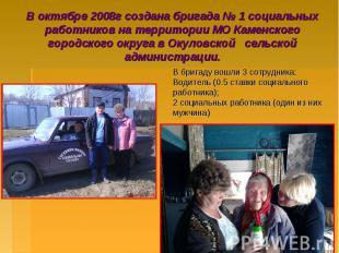 В октябре 2008г создана бригада № 1 социальных работников на территории МО Камен