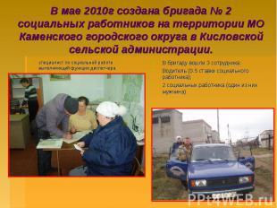 В мае 2010г создана бригада № 2 социальных работников на территории МО Каменског