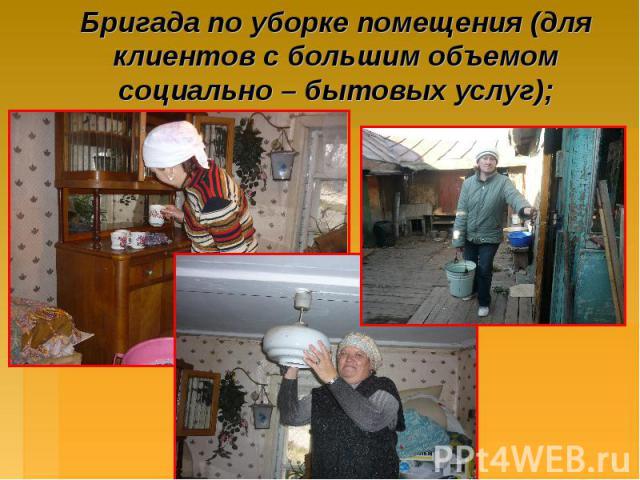Бригада по уборке помещения (для клиентов с большим объемом социально – бытовых услуг);