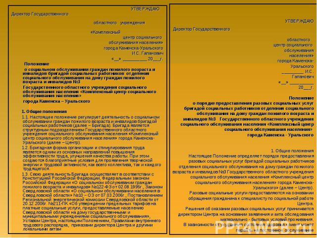 УТВЕРЖДАЮДиректор Государственного областного центр социального обслуживания населения» города Каменска-Уральского _________ И.С. Гапанович «__» __________ 20___г.Положениео порядке предоставления разовых социальных услуг бригадой социальных работни…