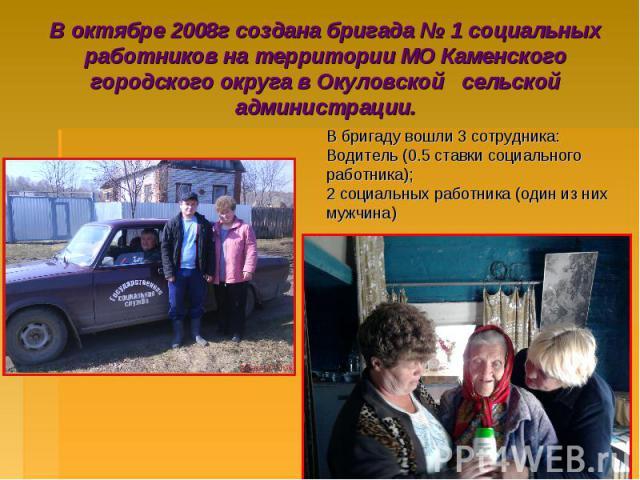 В октябре 2008г создана бригада № 1 социальных работников на территории МО Каменского городского округа в Окуловской сельской администрации.
