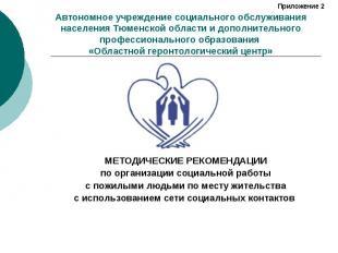 Автономное учреждение социального обслуживания населения Тюменской области и доп