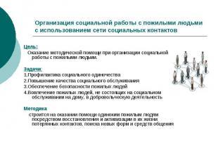 Организация социальной работы с пожилыми людьми с использованием сети социальных