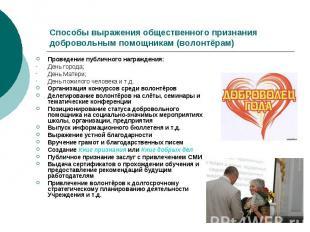 Способы выражения общественного признания добровольным помощникам (волонтёрам)Пр