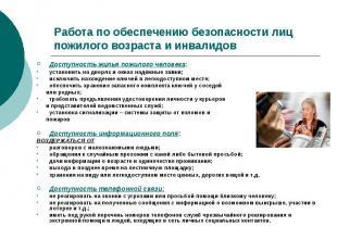 Работа по обеспечению безопасности лиц пожилого возраста и инвалидовДоступность