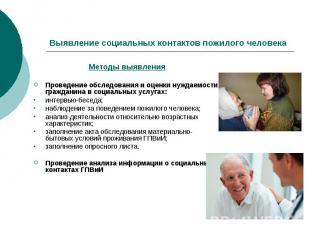 Выявление социальных контактов пожилого человекаМетоды выявленияПроведение обсле