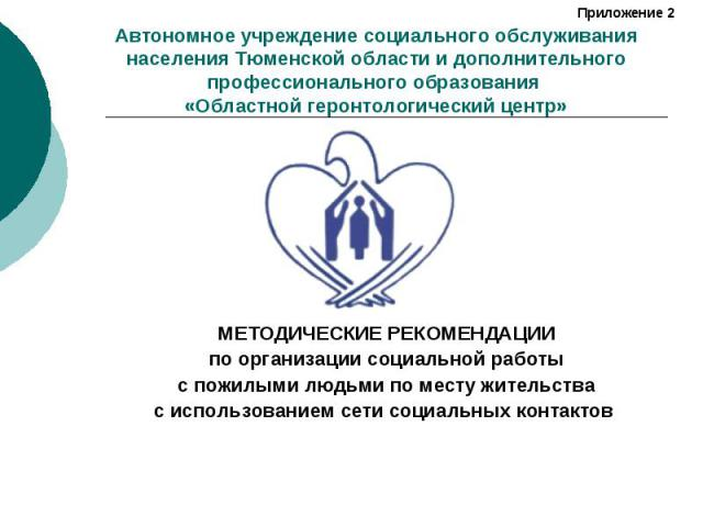 Автономное учреждение социального обслуживания населения Тюменской области и дополнительного профессионального образования «Областной геронтологический центр» МЕТОДИЧЕСКИЕ РЕКОМЕНДАЦИИ по организации социальной работы с пожилыми людьми по месту жите…