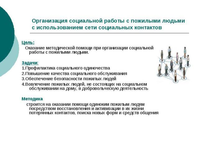 Формы работы с пожилыми людьми на дому пансионат для пожилых людей в новосибирской области
