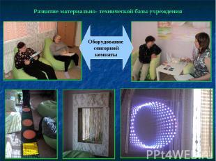 Развитие материально- технической базы учреждения
