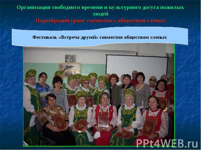 Организация свободного времени и культурного досуга пожилых людейПартнерский грант совместно с обществом слепых