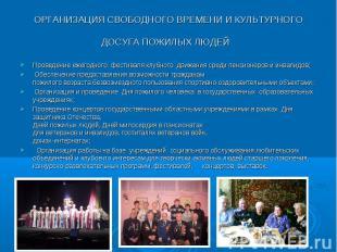 Проведение ежегодного фестиваля клубного движения среди пенсионеров и инвалидов;