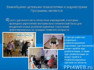 4) рост удельного веса областных учреждений, в которых проведено укрепление мате