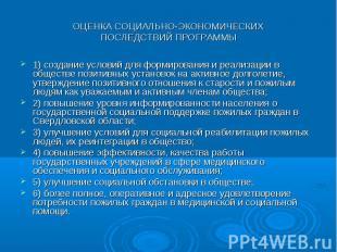 1) создание условий для формирования и реализации в обществе позитивных установо