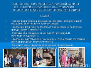 Разработка и реализация социальных проектов, направленных на улучшение качества