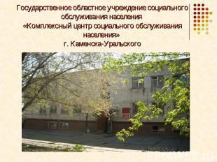 Государственное областное учреждение социального обслуживания населения «Комплек
