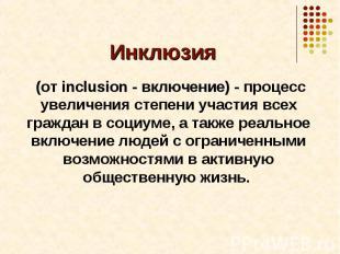 Инклюзия (от inclusion - включение) - процесс увеличения степени участия всех гр