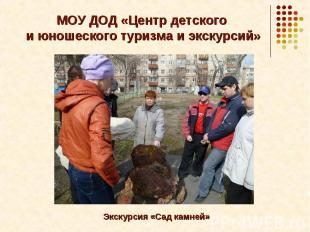МОУ ДОД «Центр детского и юношеского туризма и экскурсий»